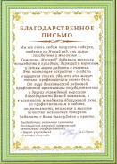 Благодарственное письмо Morozoff